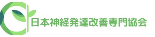 日本神経発達改善専門協会